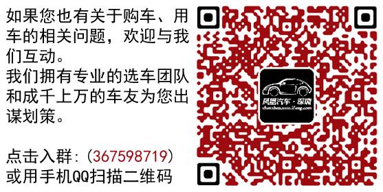 凤凰汽车深圳站交流群