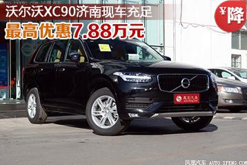 沃尔沃XC90最高降7.88万元 济南有现车
