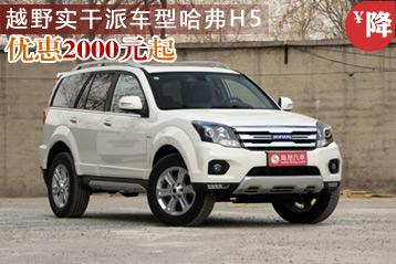 哈弗H5购车优惠2000元 越野实干派车型