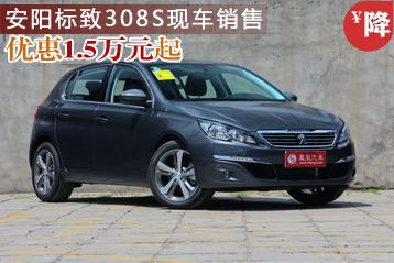 标致308S促销优惠1.5万元 有现车销售