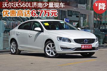 沃尔沃S60L优惠高达6.7万 济南少量现车