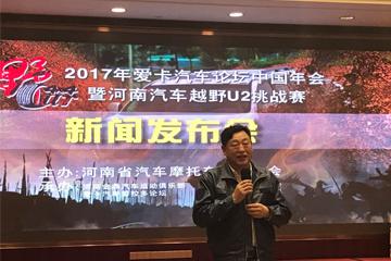 """""""汽车竞技项目U2越野挑战赛引入中原"""