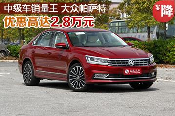 中级车销量王 大众帕萨特优惠2.8万元