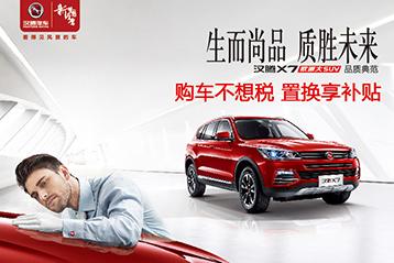 汉腾汽车大优惠 品质生活放心享
