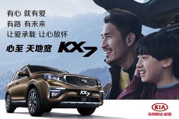 """""""东风悦达起亚KX7燃情上市"""