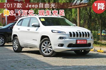 2017款Jeep自由光降2.1万 现车充足