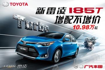 """新雷凌185T 增配不增价 10.98万起"""""""