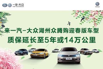 购迎春版车型 质保延长至5年或14万公里