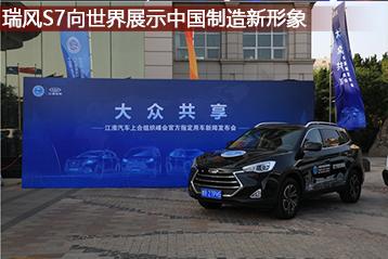 瑞风S7向世界展示中国制造新形象