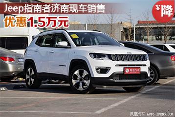 指南者优惠高达1.5万元 济南现车销售