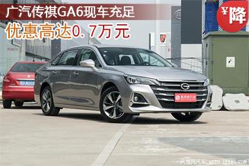 广汽传祺GA6优惠高达0.7万元 现车充足