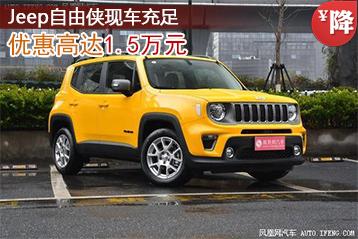 Jeep自由侠优惠高达1.5万元 现车充足