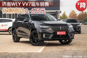济南WEY VV7优惠高达0.6万元 现车销售