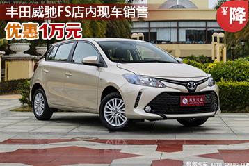 丰田威驰FS优惠高达1万元 店内现车销售