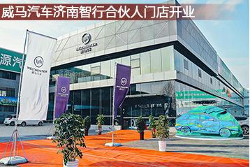 威马汽车济南智行合伙人门店开业