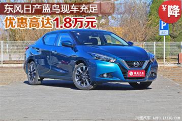 东风日产蓝鸟优惠高达1.8万元 现车充足