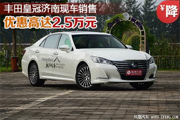 丰田皇冠优惠高达2.5万元 济南现车销售