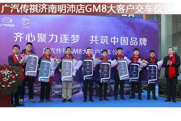 广汽传祺济南明沛店GM8大客户交车仪式