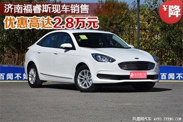济南福睿斯优惠高达2.8万元 现车销售