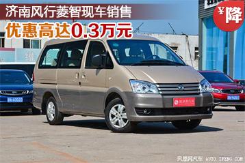 济南风行菱智优惠高达0.3万元 现车销售