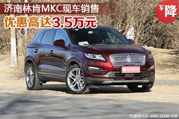 济南林肯MKC优惠高达3.5万元 现车销售
