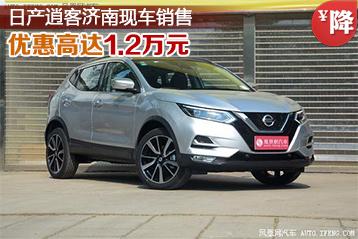 日产逍客优惠高达1.2万元 济南现车销售