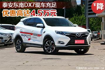 泰安东南DX7优惠高达4.5万元 现车充足