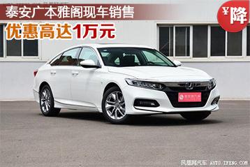 泰安广本雅阁优惠高达1万元 现车销售
