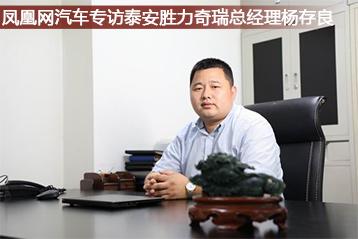 凤凰网汽车专访泰安胜力奇瑞总经理杨存良