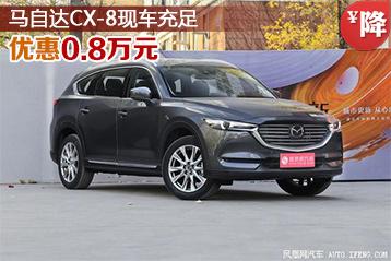 马自达CX-8优惠高达0.8万元 济南现车