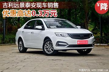 吉利远景优惠高达0.3万元 泰安现车销售