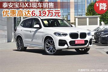 泰安宝马X3优惠高达6.19万元 现车销售