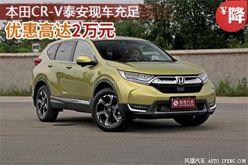 本田CR-V优惠高达2万元 泰安现车充足