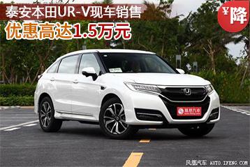泰安本田UR-V优惠高达1.5万元 现车销售