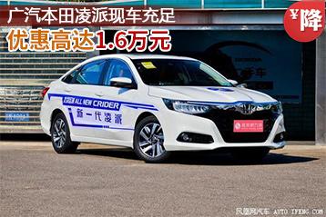 广汽本田凌派优惠高达1.6万元 现车充足