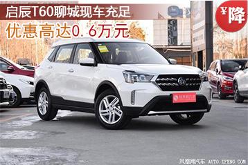 启辰T60优惠高达0.6万元 聊城现车充足